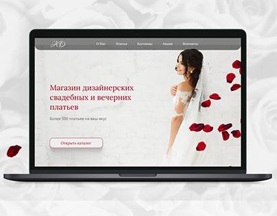 landing page for wedding dress salon