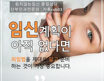 중절주사 카톡CVB33 미프프렉스공식유통몰 인공유산성공률 낙태 가능 시기가 언제까지인가요?