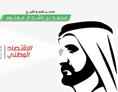 Dubai Exports Gateway | بوابة المصدرين