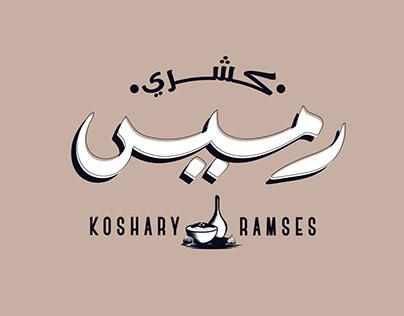 Koshary Ramses - KSA