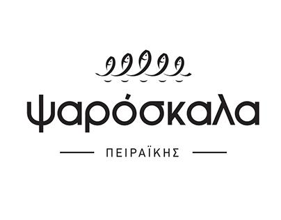 Psaroskala Fish Restaurant