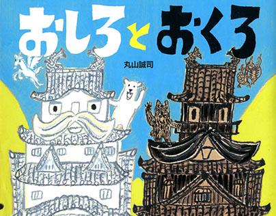 絵本『おしろとおくろ』Picture Book Oshiro to Okuro