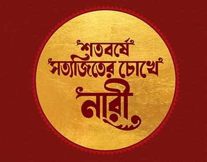 P. C. Chandra Jewellers' Bengali New Year Calendar