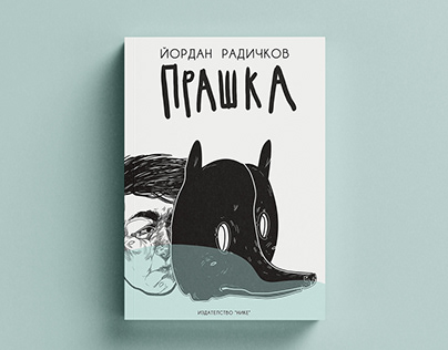 """Прашка"" by Yordan Radichkov - a Book Cover project"