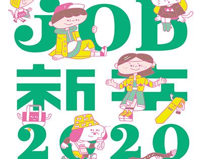 SENKEN job SHINSOTSU 2020