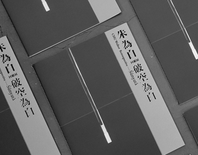 CHU Weibor Retrosprctive: Śūnyatā 朱為白回顧展-破空為白