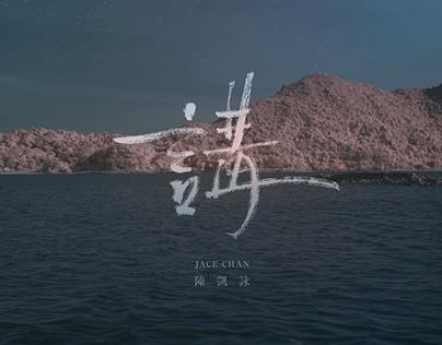 Jace Chan 陳凱詠 — 講 | Music Video
