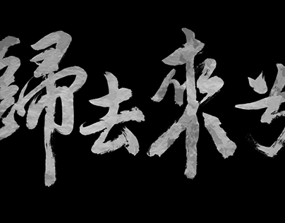 Gui Qu Lai Xi/ 歸去來兮