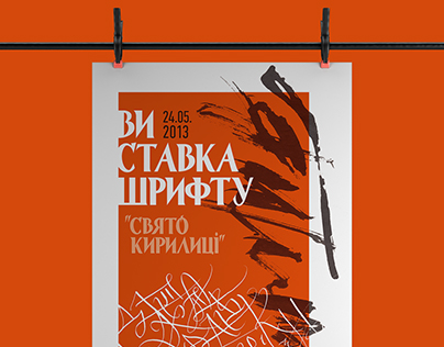 Poster of the «Festival of the Cyrillic»