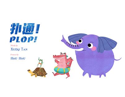 绘本《扑通!》Picture Book