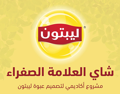 Lipton package design