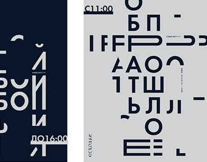 Experiments with cyrillic