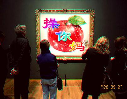 野 作品及简讯【谄媚的艺术】