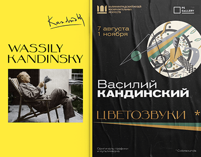 Poster for Wassily Kandinsky exhibition