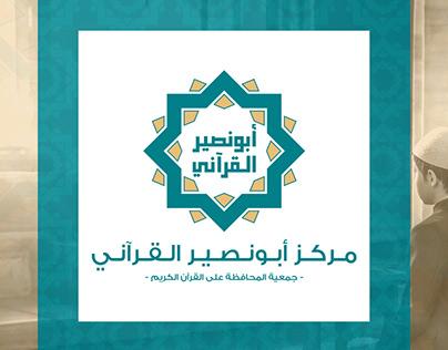 Quran center - Logo