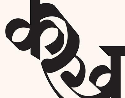 Devanagari Project - Calligraphic Typestyle