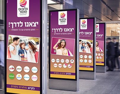 Billboards for Globus shopping mall
