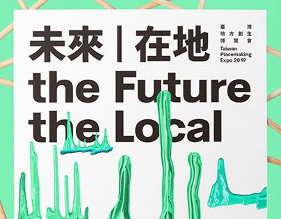 未來 在地 the Future, the Local