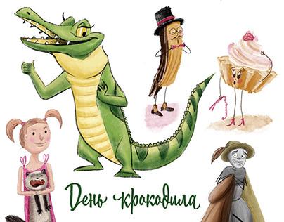 День крокодила 2020