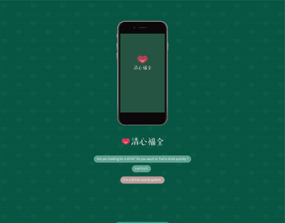 GHING SHIN-Drink Order App