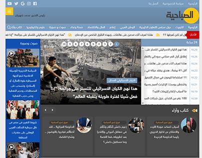 Online Magazines and News - Subahiyakuwait News
