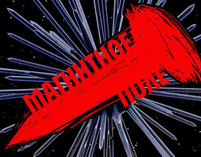 Магнитное поле / Magnetic field