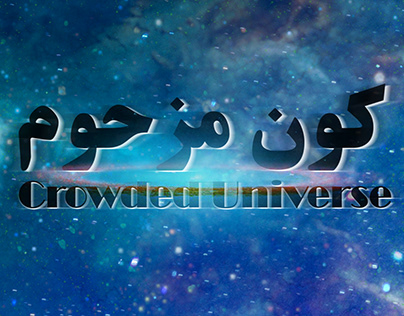 Crowded Universe - Film Poster