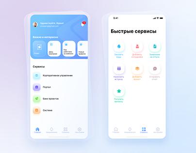 AFK System - Mobile App