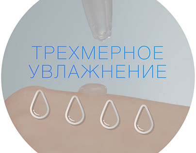 Рекламный ролик для косметической компании