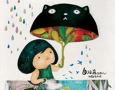 小確幸主題系列插畫創作 / 下雨天 / 四月三日 / 旅人日誌/