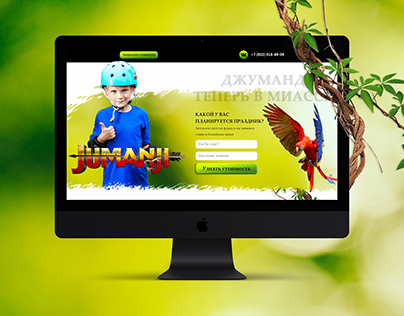 Jumanji quest room web design project