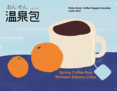 Spring Coffee Bag