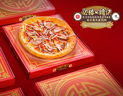 Pizza Hut x Yung Kee turntable pizza box