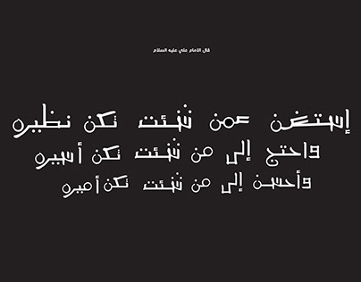 Creating Arabic sentences using Korean typeface