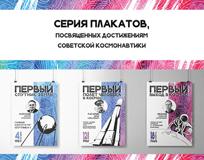 Series of posters dedicated to the achievement of Sovi