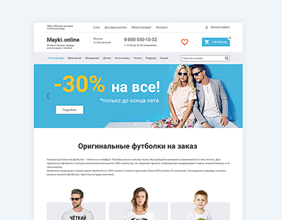 Mayki.Online интернет-магазин