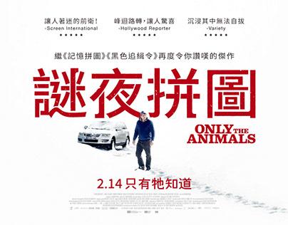 """2020《謎夜拼圖》台版電影標準字&視覺設計 """"Only the Animals"""""""