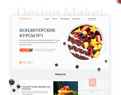 Landing page for pastry courses