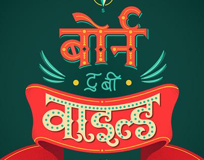 Born to be Wild- Hindi