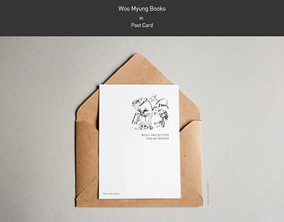 Woo Myung Books in Post Card/마음수련 우명