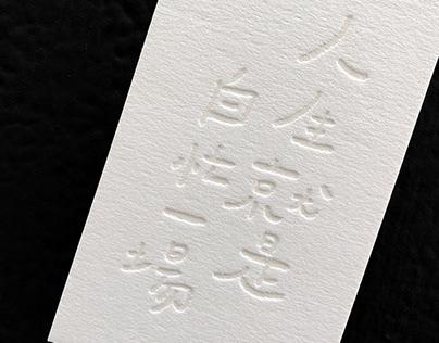 凸版印刷紙品:手寫字設計