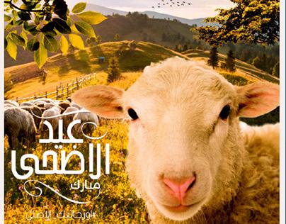 EID AL-ADHA DESIGNS