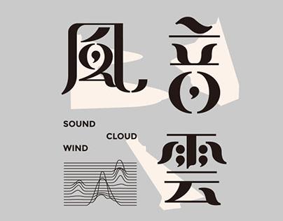 Typography-捌