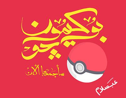 Pokémon GO (Typography)