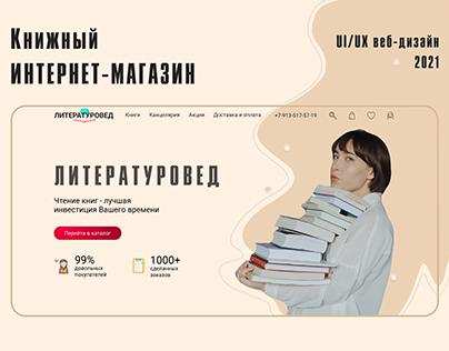 Web design for bookstore