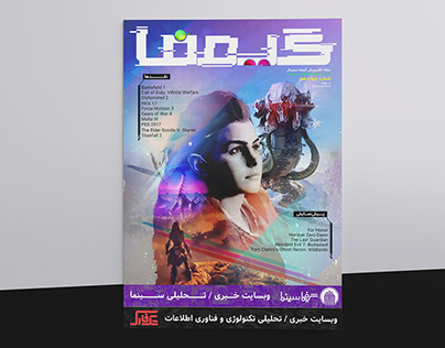 Gamefa Digital #14