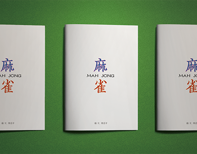 """Mah Jong"", picture book about Alzheimer's disease"