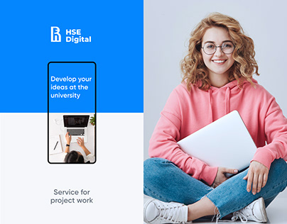 HSE | Student's personal account for project work