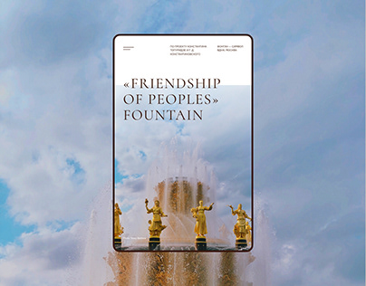 """""""Friendship of peoples"""" fountain"""