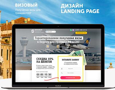 Визовый центр — Landing page